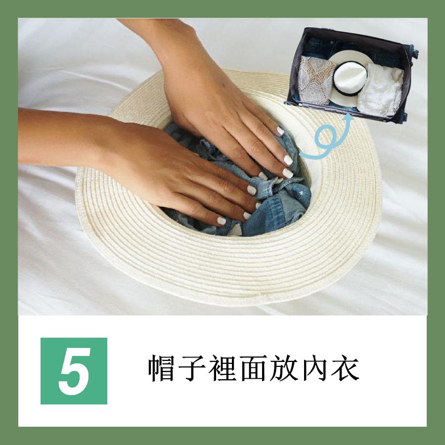 夏天避暑度假必備的就是帽子啦!這種大簷帽塞進行李箱既占地方又容易被壓變形(同感的說)。可以在帽子裡面塞滿內衣和襪子,節省空間也不必擔心帽子變形了。