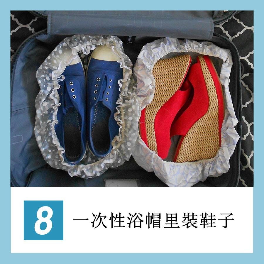 回來的時候行李箱裡除了帶去的行李,肯定少不了紀念品。所以一次性浴帽更適用,用完直接扔。and比起用袋子裝,浴帽更節省空間,而且不必擔心鞋子會弄髒其它行李。