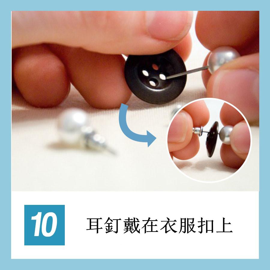 像耳釘、耳針這麼小的物件,保管不好,就很容易弄丟或是找不到。戴在衣服扣上絕對可以放心了!!