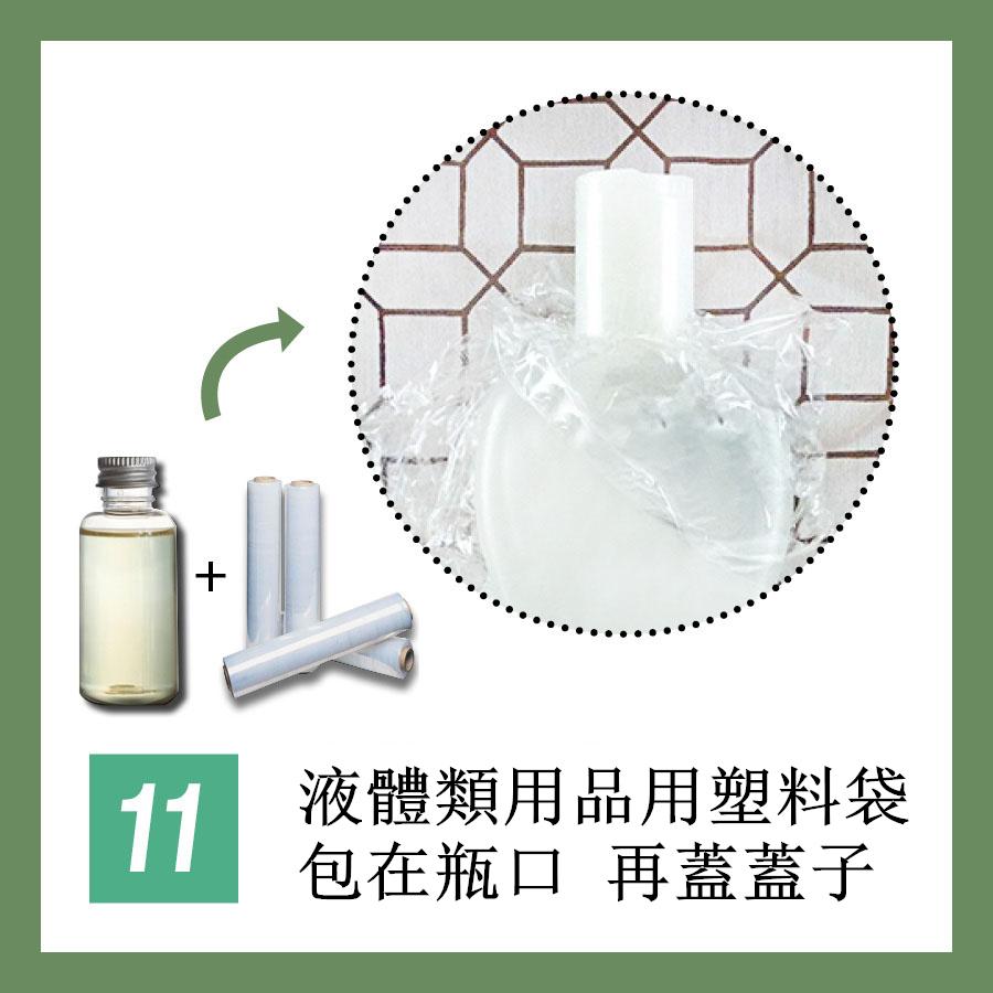你一定有被洗髮水或者乳液灑在包裡的經歷吧(嗚嗚~(>_<)~)?都是因為來回晃動,瓶口鬆了的原因,所以只要在瓶口包上塑料袋再蓋蓋子就完全不用擔心瓶蓋會鬆囉。