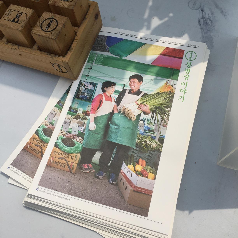 據說江原道平昌郡的蓬坪面蓬坪市場挺有名的,跟著小編一起探訪一下吧! !