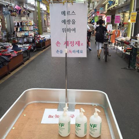 啊...居然還有洗手液,看来韓國人也是被MERS給弄害怕了呀....