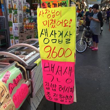 """原來韓國人也用""""老闆瘋了,跳樓價甩賣""""這樣的廣告語,讓小編笑會兒先,XDDDDDDD~(大門牙都露出來了)"""