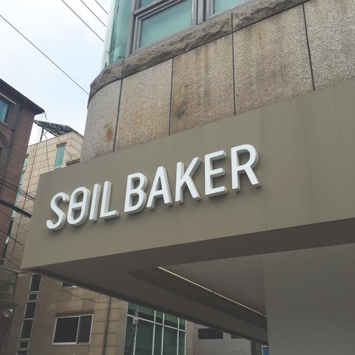 4. SOIL BAKER 之前小編介紹的大多是日本和北歐風格, 但這個地方絕對會給你不一樣的感覺❤~