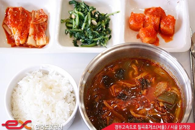 #6. 漆谷休息區(首爾) 鄉村土雞湯 / 6,500韓幣(177新台幣)