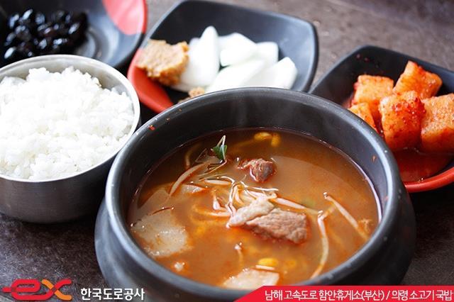 #8.咸安休息區(釜山) 宜寧牛肉湯飯 / 7,000韓幣(約190新台幣)