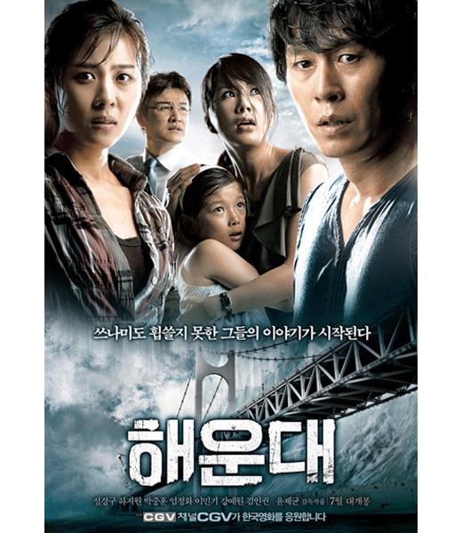 #11. 大浩劫(2009年) 觀看人數 : 1145萬3338名 韓國首部災難片,成本高達140億,故事主要圍繞在韓國釜山的旅遊勝地海雲臺,突如其來的一場海嘯把所有人的幸福無情地摧毀…。