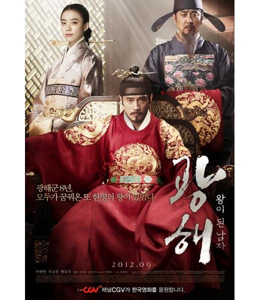 #7. 雙面君王(2012年) 觀看人數 : 1231萬9542名 影片以朝鮮光海君王為了逃避被毒殺的危機,便由與其相貌酷似的平民代替了王的身份為主題,講述光海君在朝鮮歷史上消失的那15天裡的故事。