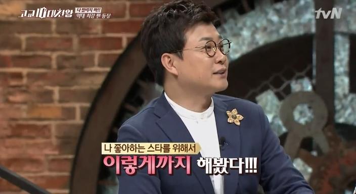 下面就一起來看看韓國粉絲都為自己的偶像做過什麼「 瘋狂」的事?