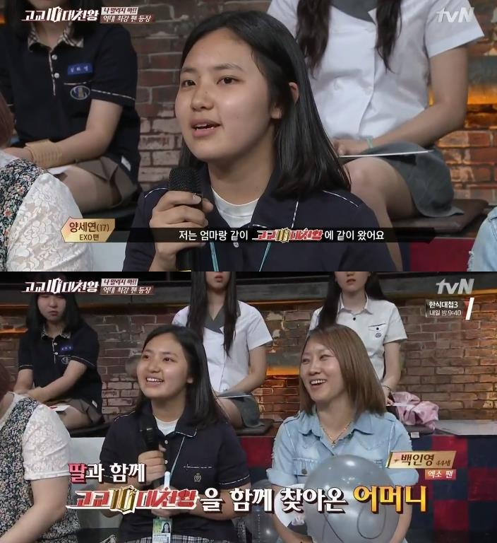 這位EXO粉絲女高中生還帶了自己的媽媽一起來