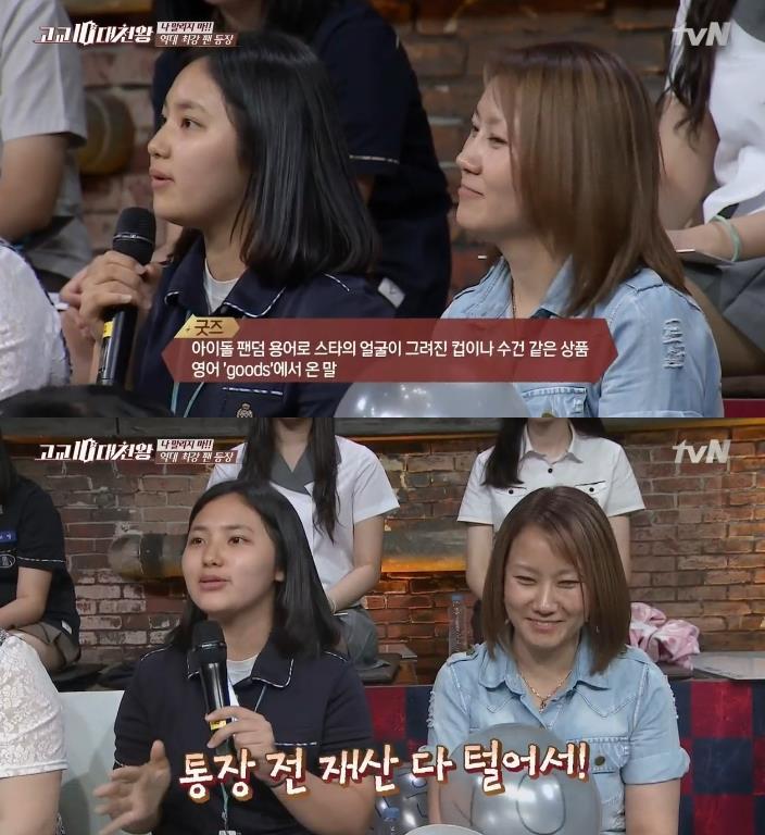 這位女高中生自述:「曾把自己銀行卡裡所有的財產用來買印有EXO照片的紀念品 」(旁邊的媽媽為什麼還笑那麼開心?)