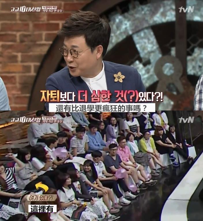 當主持人問:「還有比退學更瘋狂的事嗎? 」的時候,一位BIGBANG的T.O.P粉絲跳了出來。