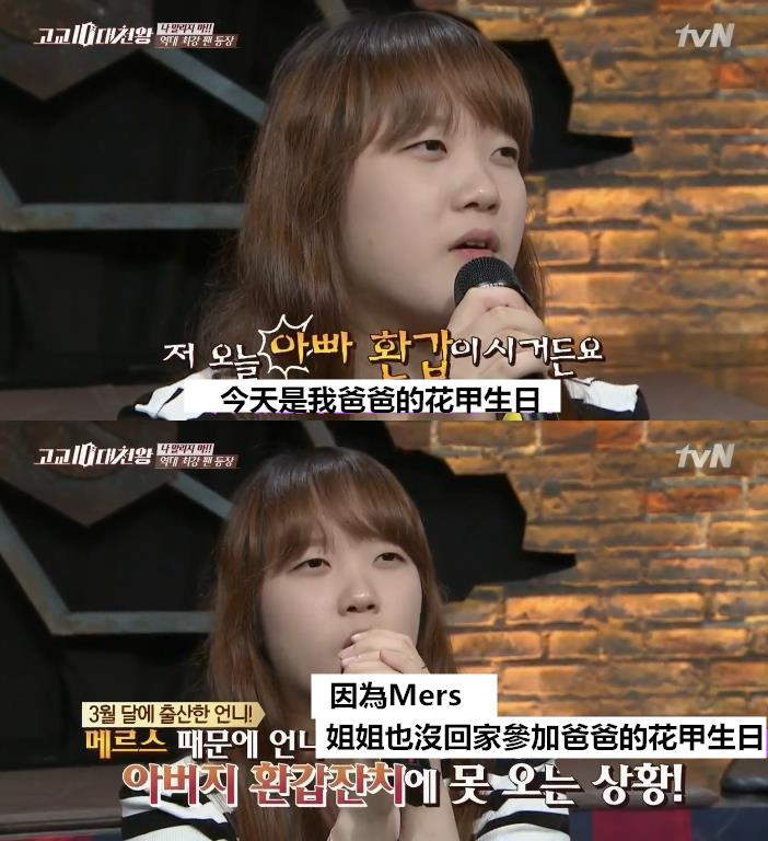她連爸爸的花甲大壽(60歲生日)都不參加,卻為了偶像來此參加節目。