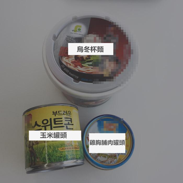 準備食材:烏龍杯麵(如果買不到烏龍杯麵,也可以用普通的烏龍麵) 玉米罐頭 雞胸肉罐頭(也可以用鮪魚罐頭代替)