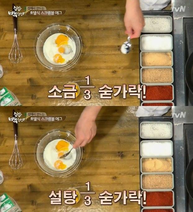 然後放1/3勺的鹽和1/3勺的白糖 (※鹽和白糖可以根據個人口味調整)