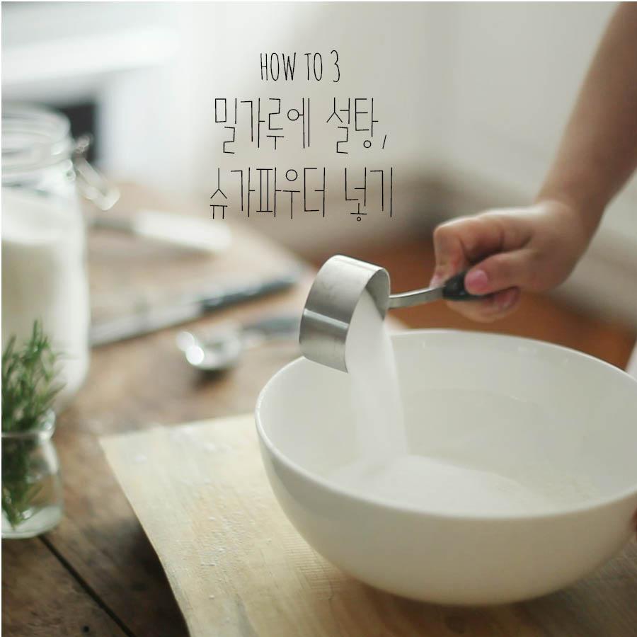把準備好的麵粉、糖粉以及白糖倒入一個足夠大的碗中