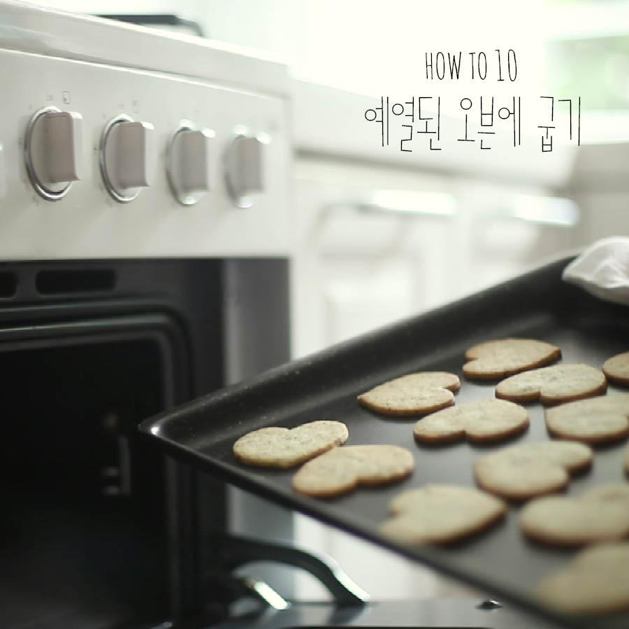 ...烤箱預熱175度...放入烤箱烘焙 8~10分鐘,大功告成!!