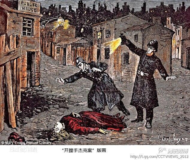 1888年8月7日,英國倫敦東區爆發了白教堂血案,一名妓女慘遭利刃割破喉嚨,全身刀傷共39處而亡。此後兩個月內,東區繼續發生多起同樣以妓女為殺害對象,手法同樣殘暴的連續兇殺案,使得當地居民人心惶惶,倫敦警察大為震驚。