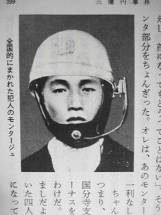 這個帶著白色安全帽、圍著圍巾,騎著白摩托車的人,年輕的臉上那筆挺的鼻樑上方,目光略帶著些不安。作為一張犯人描摹照片,這是張非常有名氣的通緝照。
