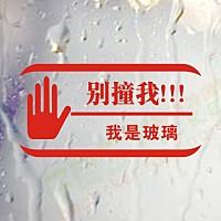 12. 去除玻璃上的商標,噴點殺蚊藥一擦就掉了。
