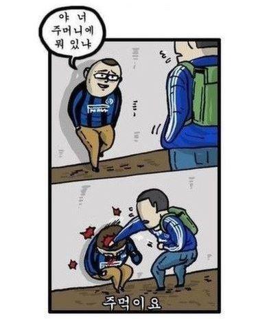 接下來要cos網路插畫~ 「A: 呀~你口袋裡有什麼?(跩樣)」「B: 拳頭」!