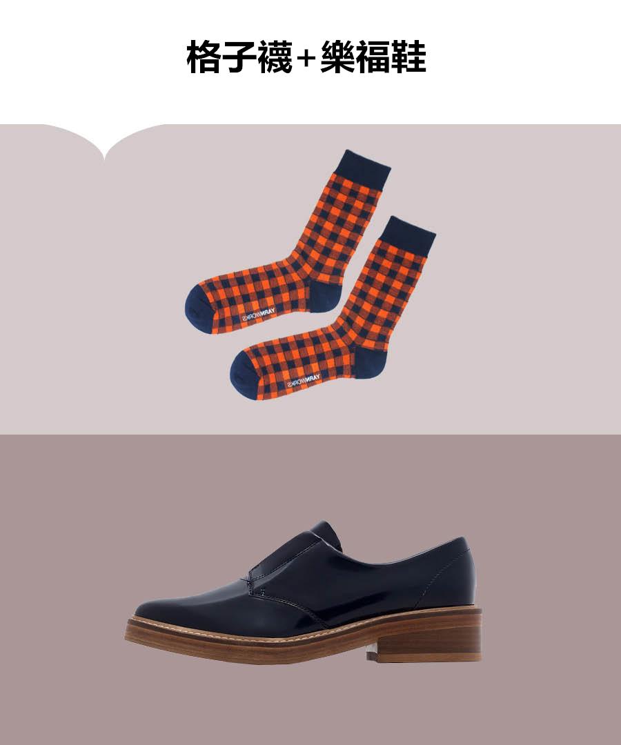 經典款的樂福鞋與格子襪,是時尚男生不可或缺的百搭單品。特別是色彩跳躍的撞色格子襪,可謂樂福鞋的最佳搭檔,能輕而易舉地成為整身穿搭的點睛之筆。