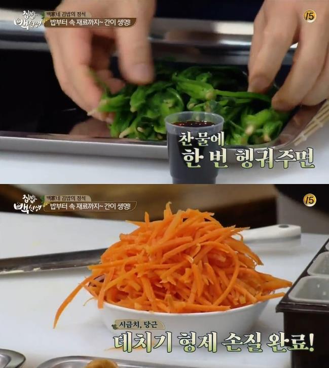 燙好的菠菜和胡蘿蔔絲過冷水後裝盤