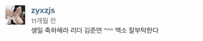 雖然韓語還有點生硬,他還是很有誠意的PO文,像這是之前祝賀隊長SUHO生日快樂!(文:生日快樂隊長金俊勉~^^EXO就拜託你摟)