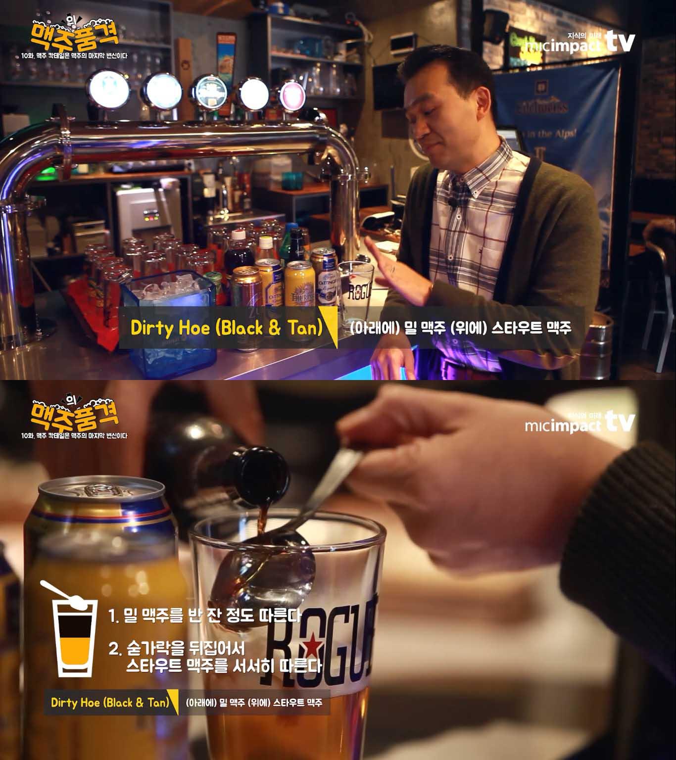 1. Dirty Hoe (Black & Tan) 下面 : 小麥啤酒 上面 : 黑啤 (一般多用豪格登和健力士~)