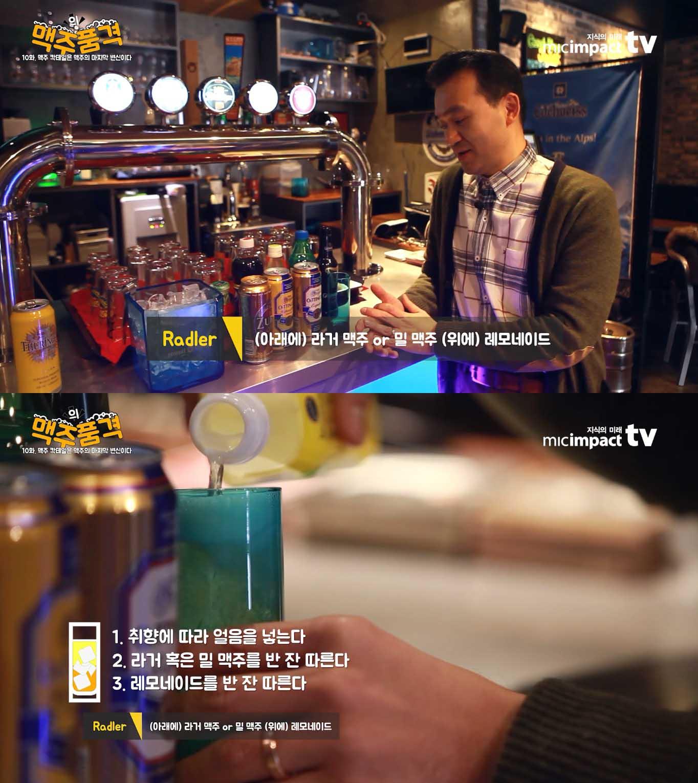 2. Radler 下面 : lager 啤酒 or 小麥啤酒 上面 : 檸檬水