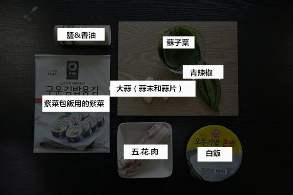 準備食材除了上面的還要準備韓國的包飯醬!