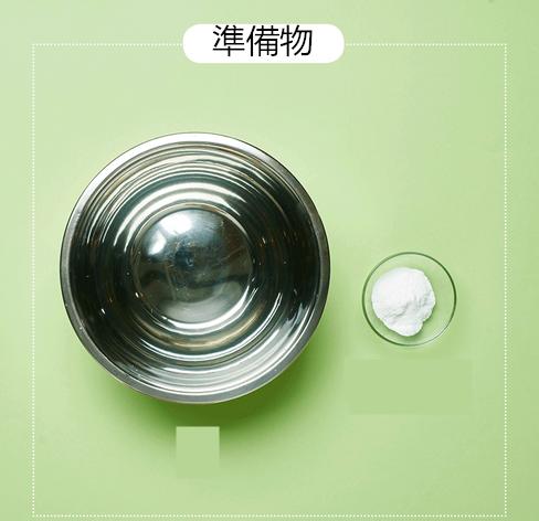 準備一個能放進一隻手的小盆和蘇打粉
