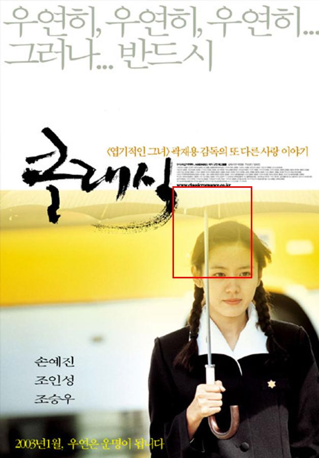 電影  '緣起不滅' 大家還記得電影中趙寅成脫下衣服給孫藝珍遮雨的畫面嗎?