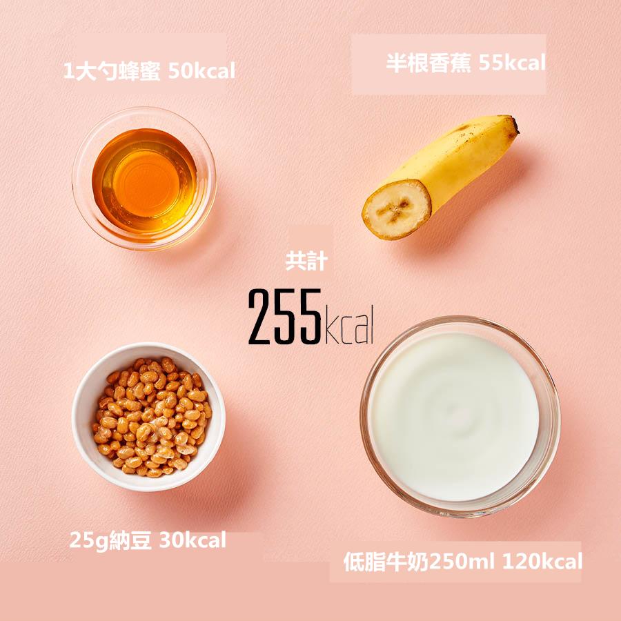 早上和中午可以隨便吃自己想吃的,晚上就不要吃飯了,喝一杯自製的低卡路里的納豆香蕉雪泥就好了!特別有助於消化,尤其推薦給便秘的人。