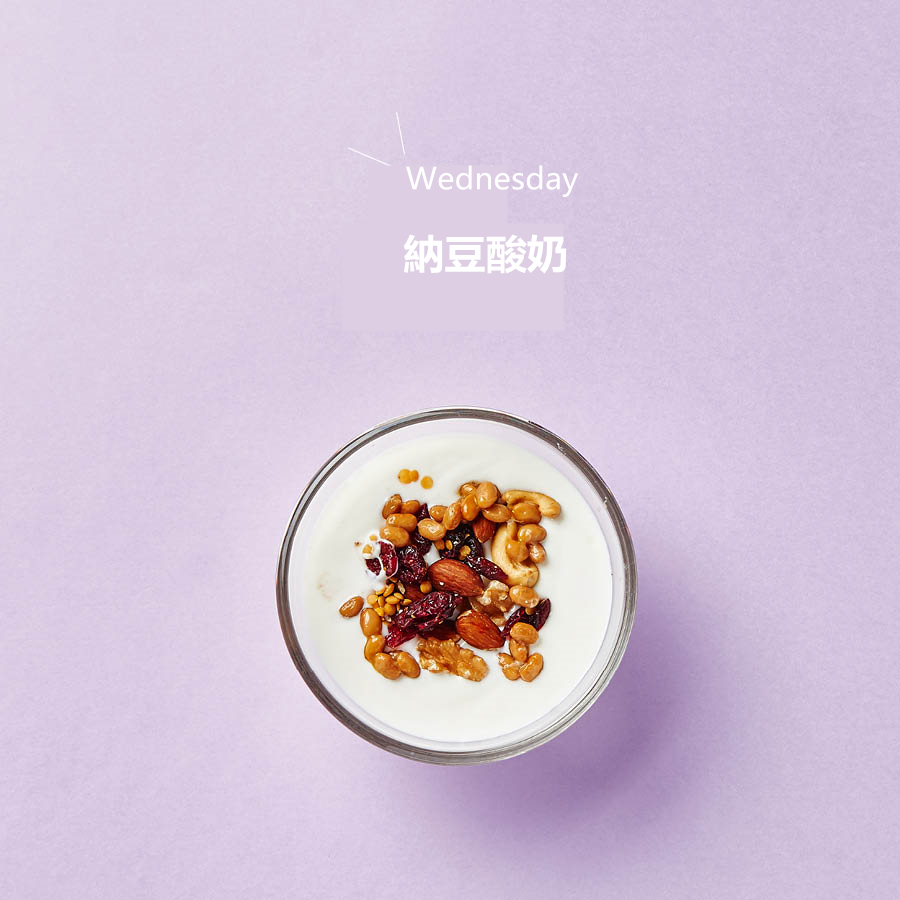 準備食材 : 納豆25g 堅果類1大勺 優格 蜂蜜 ½勺