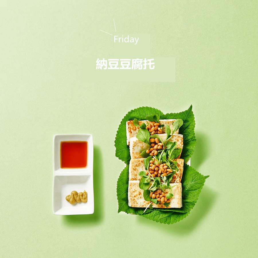 準備食材 : 納豆50g 不用油乾煎出來的豆腐½塊 山葵 醬油 嫩蔬菜葉
