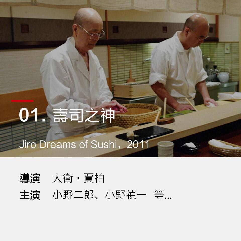 紀錄片講述了全球最年長的三星大廚「小野二郎」的傳奇人生和成功背後付出的努力。