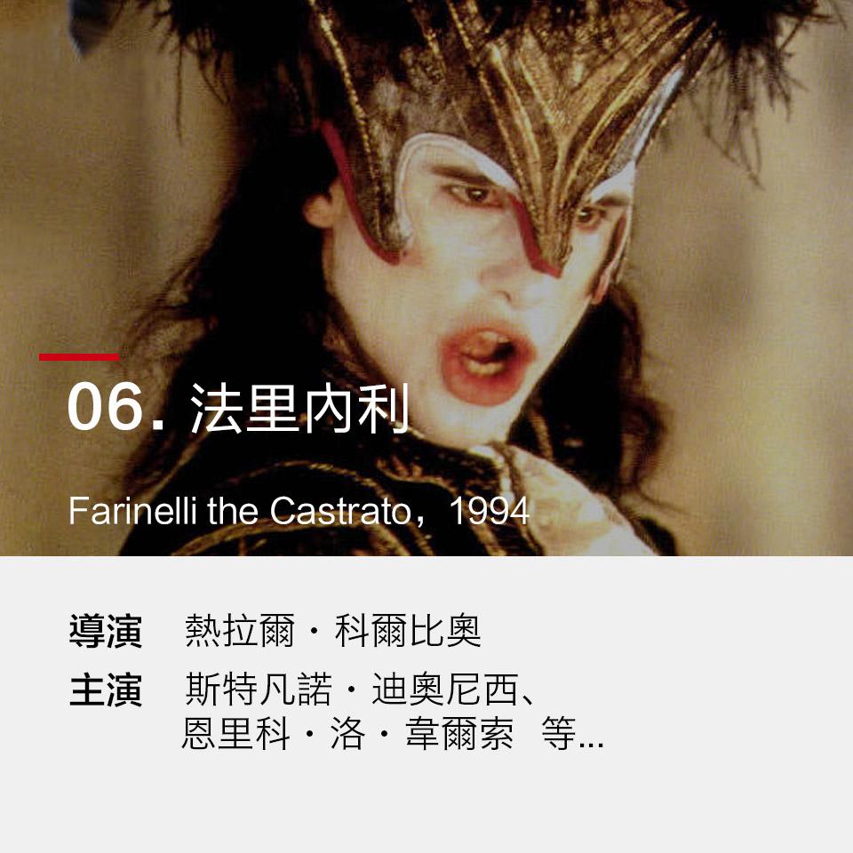 又譯做《絕代艷姬》,法里內利是十八世紀義大利著名閹伶,也就是男人被閹割,他能唱出假女高音,號稱「女神的顫音」