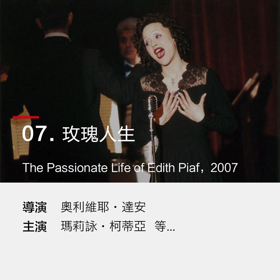 敘述法國1930年代至1960年代最著名的女歌手愛迪·琵雅芙的戲劇人生。