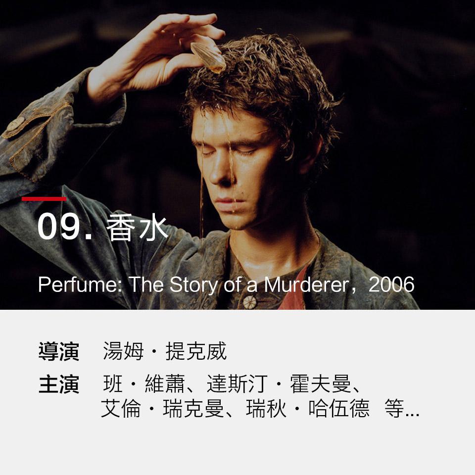 描述一位與人類不相往來、嗅覺異常靈敏的天才,為了追尋世上最完美的香味而不惜殺人的旅程。