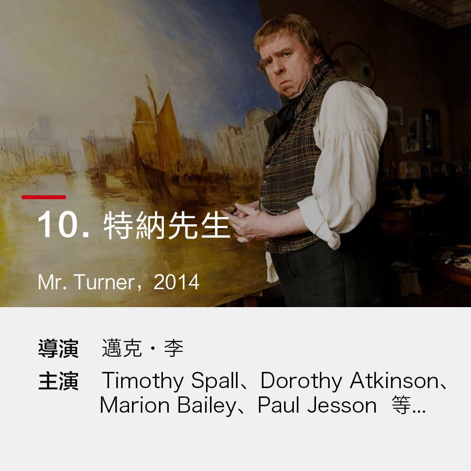 又譯《畫世紀:透納先生》,講述英國19世紀浪漫主義風景畫家約瑟夫·瑪羅德·威廉·透納的生平故事。