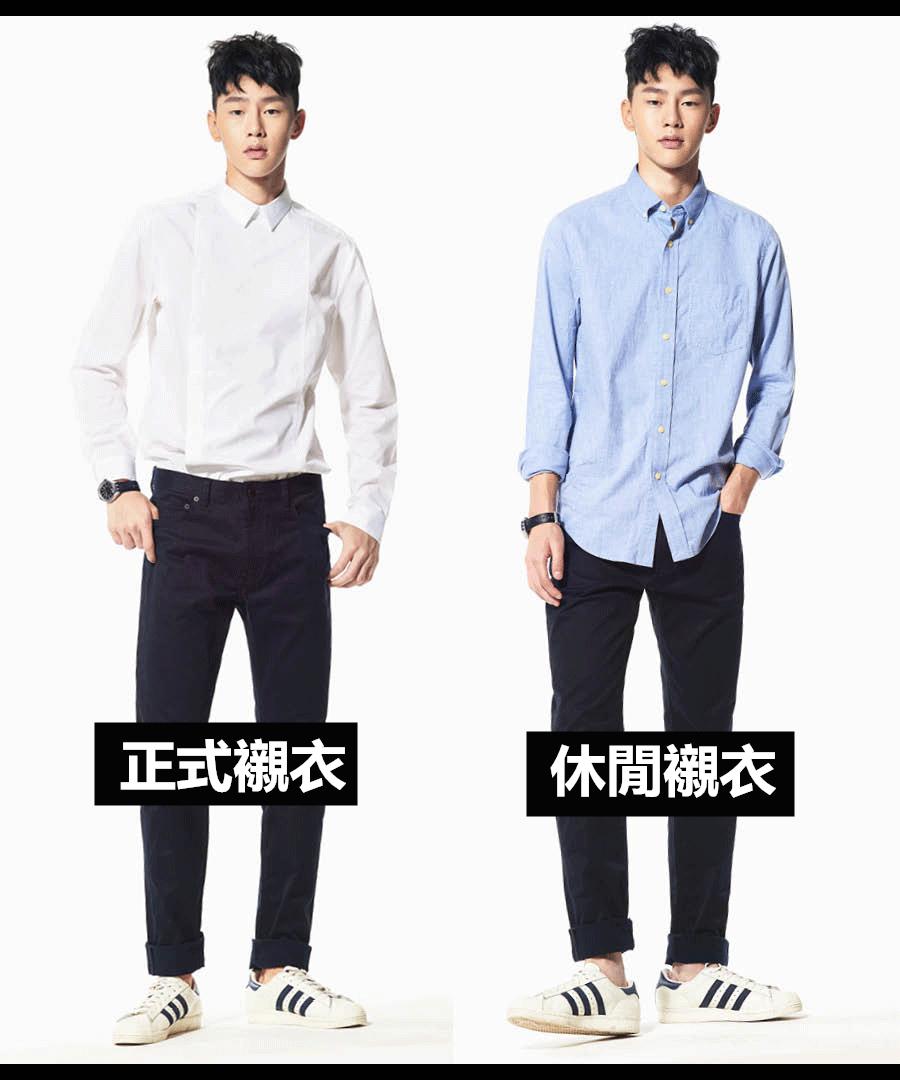 正式襯衫因為是要塞進褲子裡的,所以通常都會比較長,而休閒襯衫不需要塞進褲子裡,隨意的拿出來才更隨性休閒~所以會比較短一些!