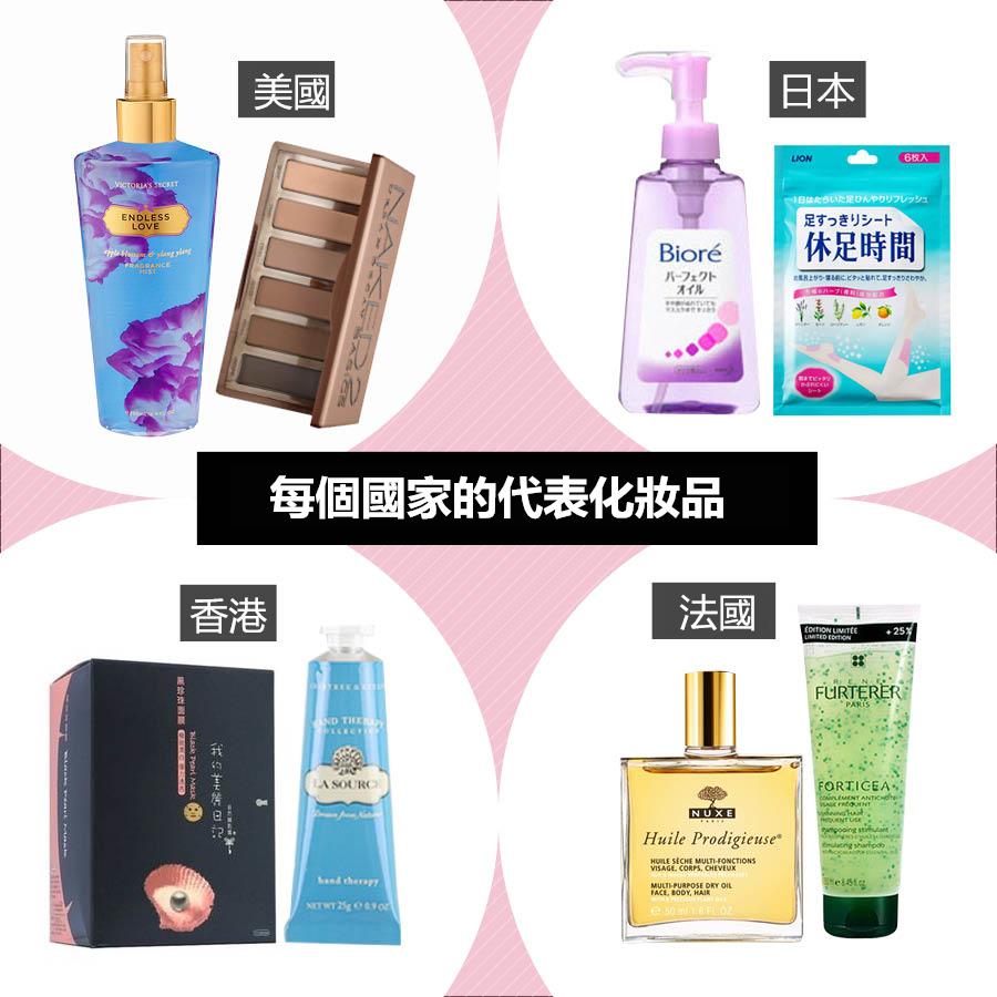 我們去國外旅遊時除了當地的美景和美食,最重要的就是購物了,說到購物大家最先想到的是買什麼?尤其是女生最先想到的一定是化妝品吧!而且每個國家都有自己的代表化妝品,像去法國就一定要買香水……