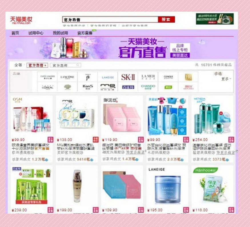甚至在中國最大的網購網站淘寶,旗下的天貓可以直接海淘到韓國化妝品。