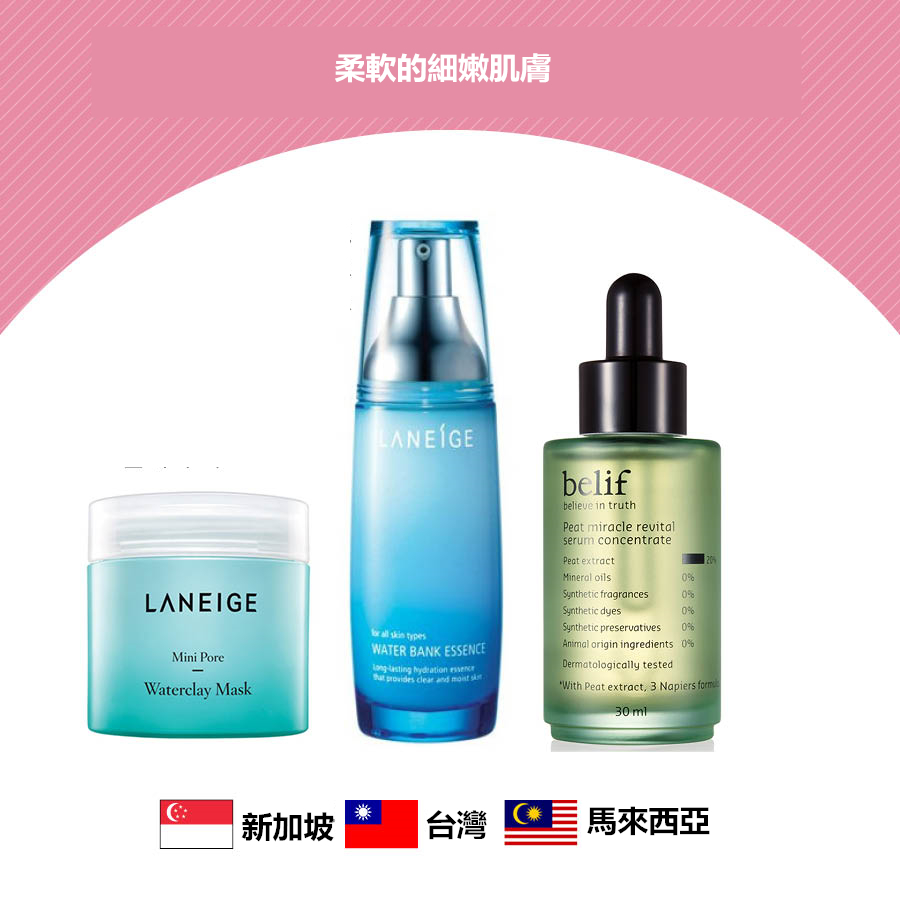 跟新加坡、馬來西亞處於類似氣候的台灣,因為多雨,所以更偏向購買蘭芝的「Water Bank」系列等保濕化妝品。
