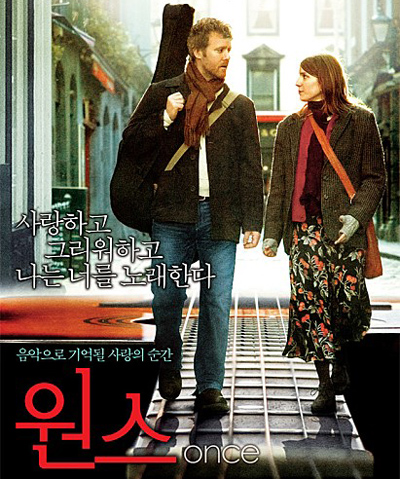 #2. 曾經。愛是唯一 (2007)