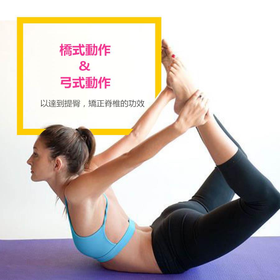 兩個瑜伽動作讓你擁有「蘋果臀」☞橋式 (Bridge)& 弓式(Dhanurasana)  不僅能讓你的臀UPUPUP,還可以矯正脊椎,每天只需花上5~10分鐘的時間,翹臀美背隨你行...☆