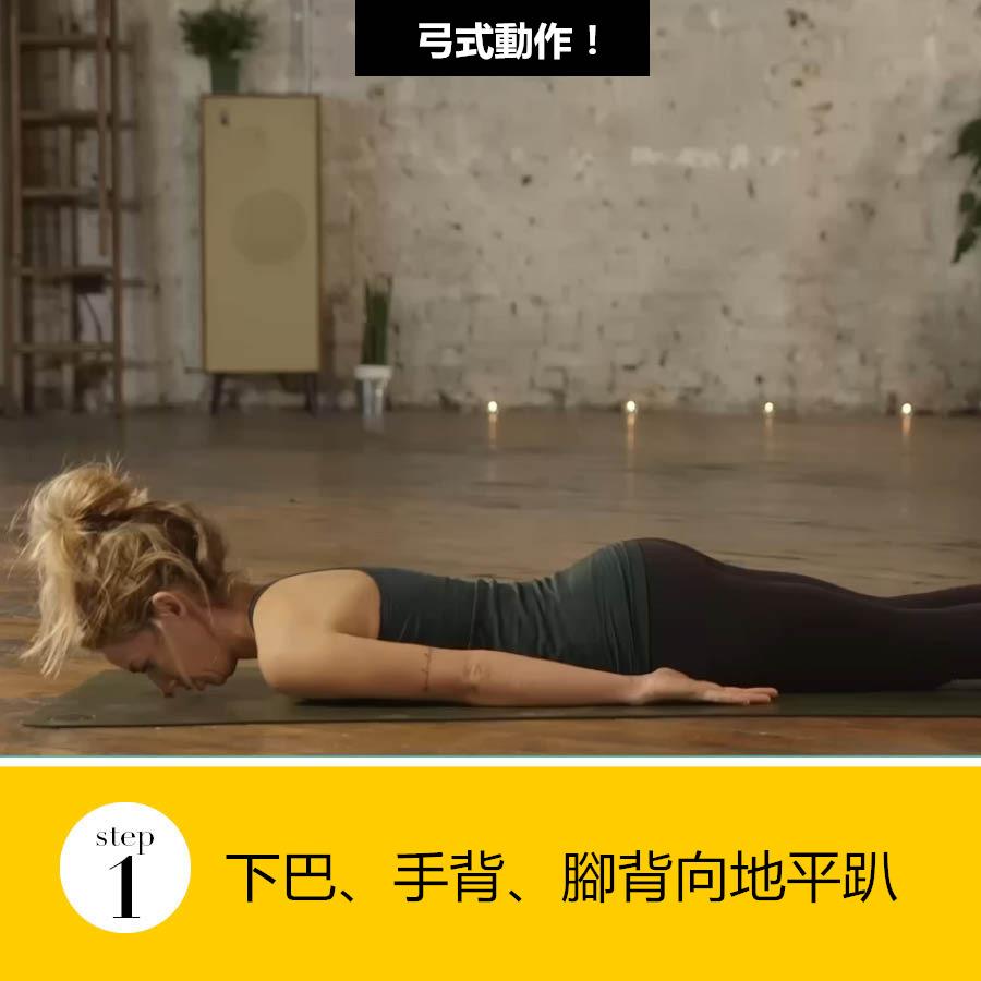 熟練掌握橋式 (Bridge)之後,我們開始學習弓式(Dhanurasana)動作! 首先平趴在瑜伽墊上,下巴、手背、腳背向地