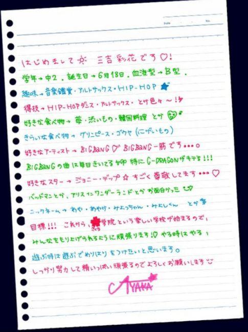2010年14歲的她就曾經寫下她迷戀韓國的原因!你們看到了關鍵字了嗎?