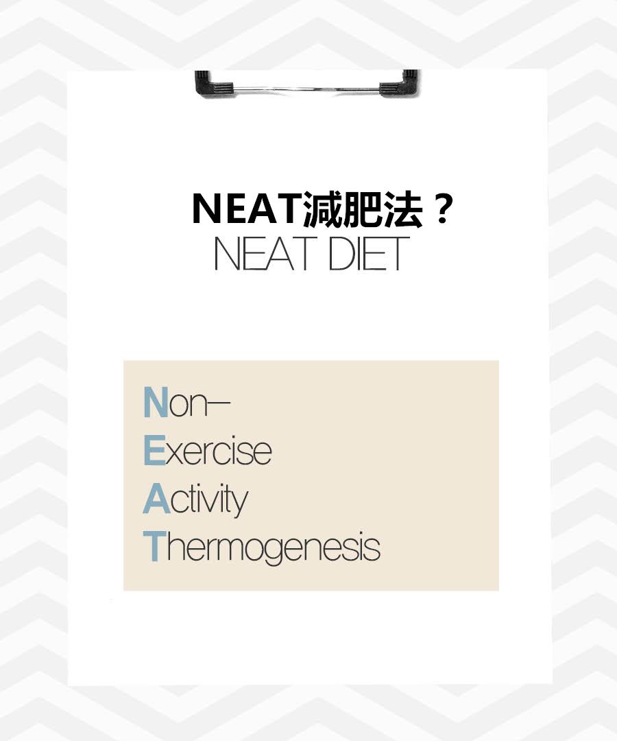 那就是男女老少誰都可以輕鬆搞定的「NEAT 減肥法」,NEAT 是4個英文字母的縮寫,意思就是「非運動性日常活動熱效應 」,韓國女團T-ara就曾通過這個運動成功瘦身,在SBS綜藝節目「深夜TV演藝 」還曾公開過這一減肥方法!